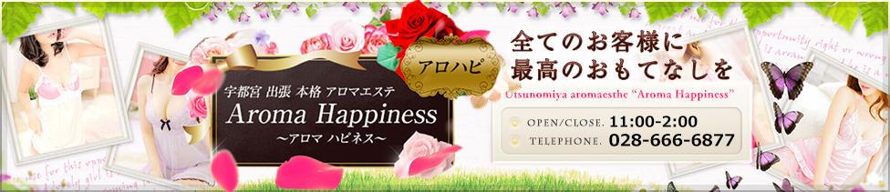 Aroma Happiness(宇都宮発・近郊/アロマエステ)