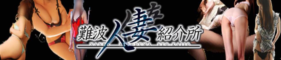 難波人妻紹介所(難波発・近郊/人妻系ホテヘル&デリヘル)
