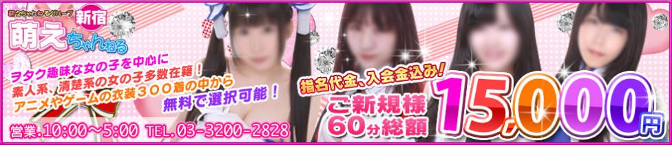 萌えちゃんねる新宿(新宿発・23区/アニメ&ゲームコスプレ専門イメクラ)