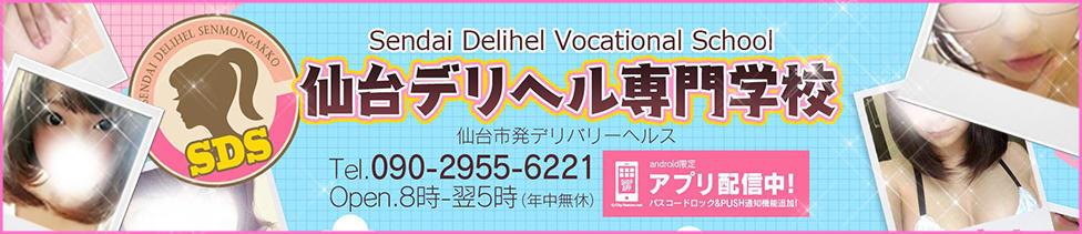 仙台デリヘル専門学校(仙台発・近郊/デリヘル)