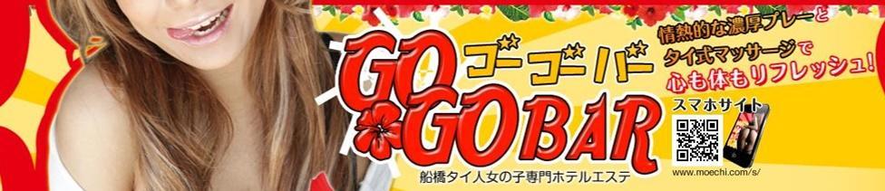 GOGO BAR(ゴーゴーバー)(船橋発・近郊/デリバリータイエステ)