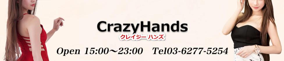 クレイジーハンズ(渋谷発・23区/オナクラ)