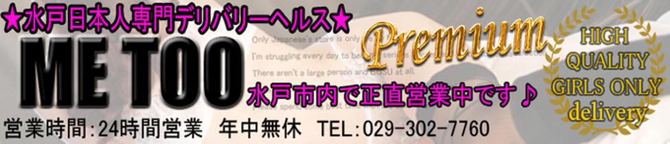 ME TOO(水戸発・近郊/デリヘル)