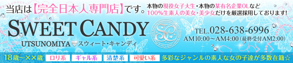 SWEET CANDY(宇都宮発・近郊/デリヘル)