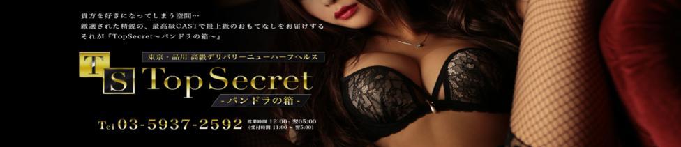 品川TopSecret(品川発・23区/ニューハーフデリヘル)