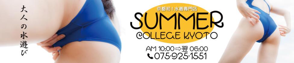 Summer College KYOTO (サマカレ京都)(京都発・近郊/デリヘル)
