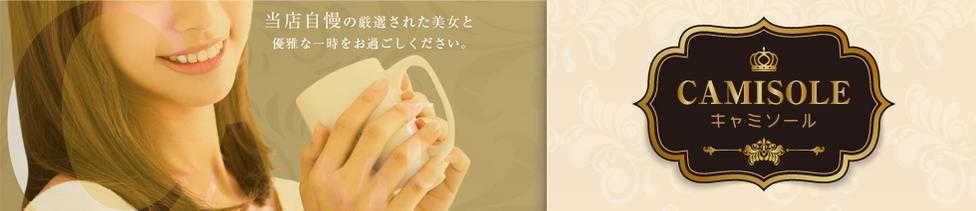 キャミソール(大阪発・近郊/オナクラ)