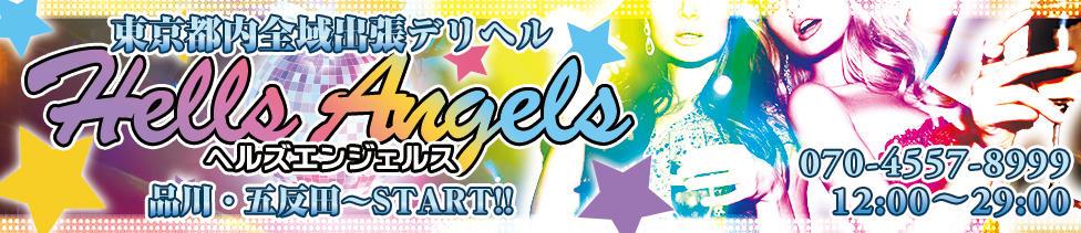 HELLS・ANGELS(ヘルズ・エンジェルス)(品川発・都内全域/デリヘル)