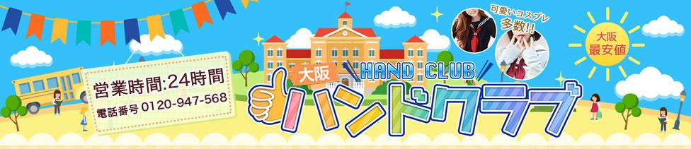 ハンドクラブ(大阪発・近郊/オナクラ)