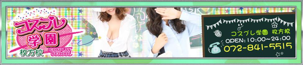 コスプレ学園 枚方校(枚方/ピンサロ)