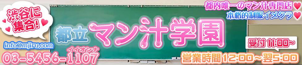 マン汁学園(渋谷発・近郊/デリヘル)