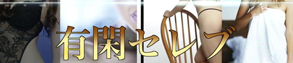 有閑セレブ(大阪発・近郊/人妻デリヘル)