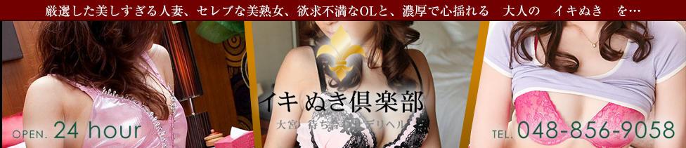 イキぬき倶楽部(大宮発・近郊/待ち合わせ型人妻デリヘル)