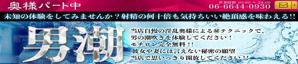 奥様パート中(難波/人妻・熟女ホテヘル)