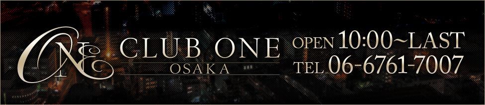 CLUB ONE大阪(大阪発・近郊/デリヘル)