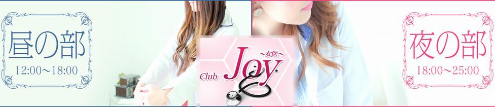 Club JOY(梅田/セクキャバ)