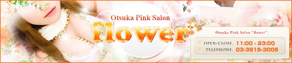 flower(大塚/ピンサロ)