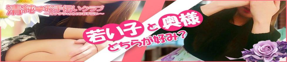 清純お手伝いクラブ(谷九/オナクラ)