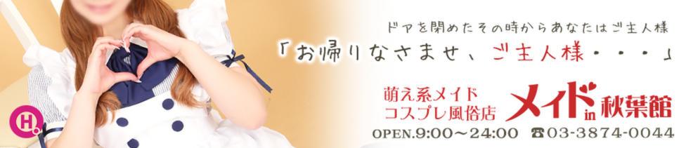 メイドin秋葉館(東京ハレ系)(鶯谷/ファッションヘルス)