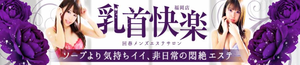 乳首快楽・回春メンズエステサロン~福岡店~(福岡発・近郊/派遣型回春メンズエステ)