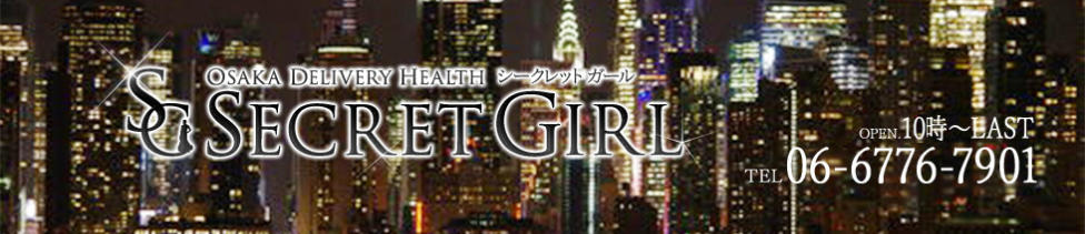 SECRET GIRL(シークレットガール)(谷九発・近郊/デリヘル)