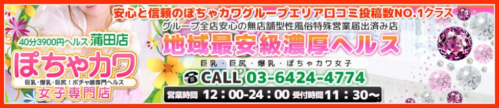 40分3900円蒲田ぽちゃカワ女子専門店(蒲田発・近郊/ぽっちゃりデリヘル)