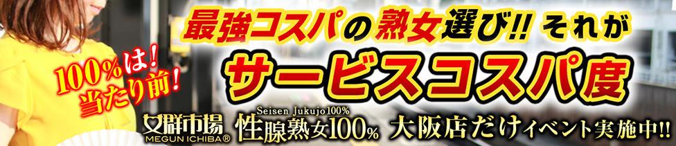 女群市場 性腺熟女100% 大阪(難波発・近郊/熟女デリヘル)