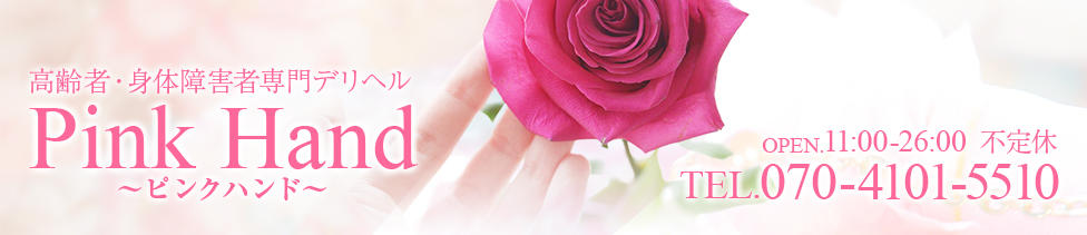 高齢者・身体障害者専門デリヘル ピンクハンド(Pink Hand)(福岡発・近郊/高齢者・身体障害者専門デリヘル)