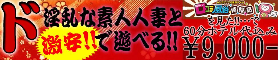 江戸屋 谷九店(谷九/淫乱人妻専門ホテヘル)