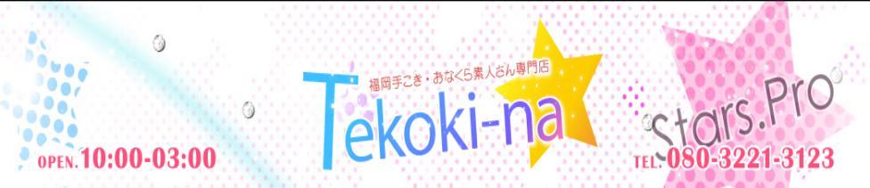 テコキーナ(福岡発・近郊/派遣型手コキ・オナクラ)