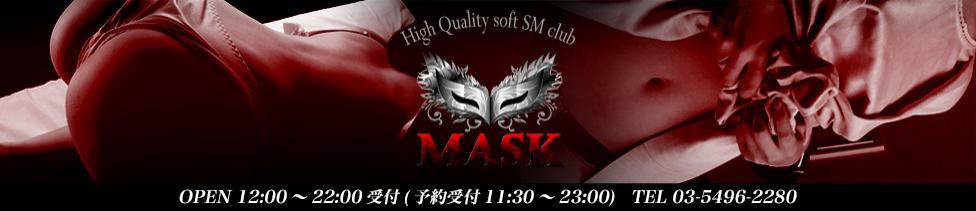 MASK(マスク)(五反田/SM倶楽部)