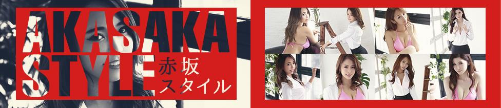 赤坂スタイル(赤坂発・23区/デリヘル)