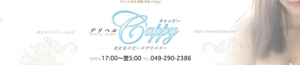 デリヘルCAPPY(キャッピー)(和光・朝霞・新座発・近郊/デリヘル)
