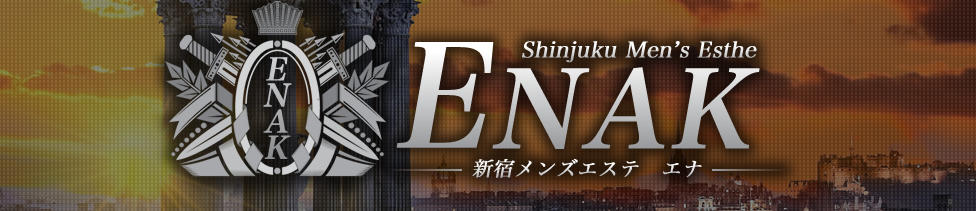 ENAK(エナ)(新宿/【非風俗】メンズエステ)