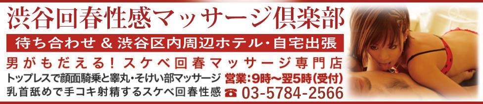 渋谷回春性感マッサージ倶楽部(渋谷発・近郊/派遣型回春性感マッサージ)