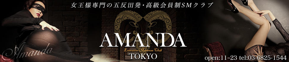 SMクラブ AMANDA(五反田/SMクラブ)