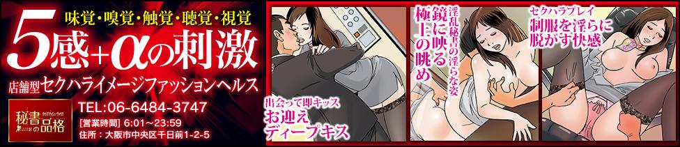 秘書の品格 クラブアッシュ ヴァリエ(日本橋/ファッションヘルス)