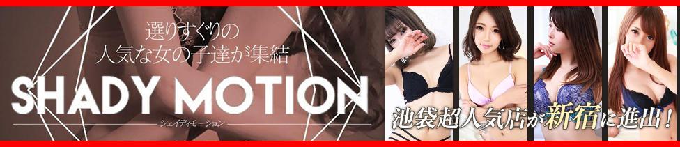 SHADY MOTION(シェイディモーション)(新宿発・23区/デリヘル)