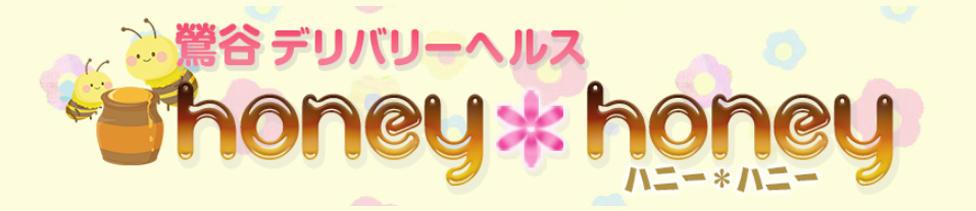 honey*honey ~ハニー*ハニー~(鶯谷発・近郊/デリヘル)