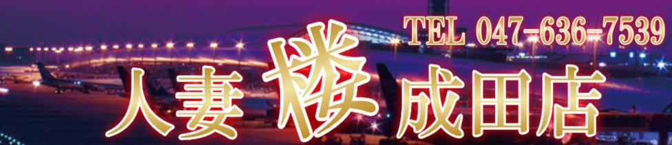 人妻楼 成田店(成田発・近郊/人妻デリヘル)