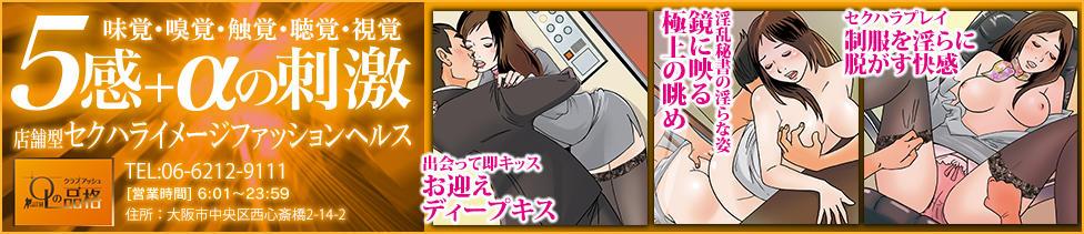 OLの品格 クラブアッシュ(難波/ファッションヘルス)