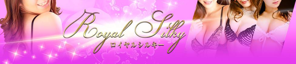 Royal Silky(ロイヤルシルキー)(宇都宮発・近郊/デリヘル)