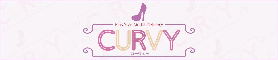 CURVY(日本橋・難波発・近郊/ぽっちゃり専門デリヘル)