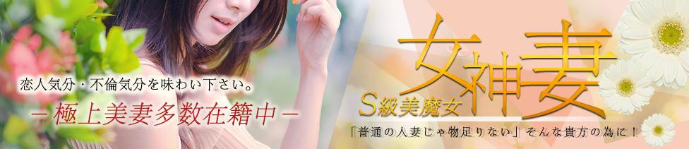 女神妻(橋本発・近郊/デリヘル)