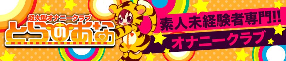 とらのあな 兎我野店(梅田/オナクラ)