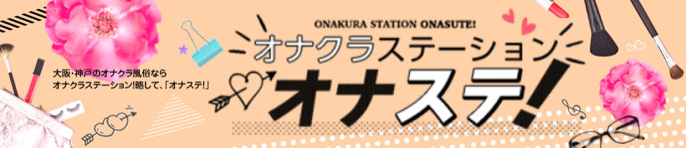 オナクラステーション日本橋(日本橋/オナクラ)