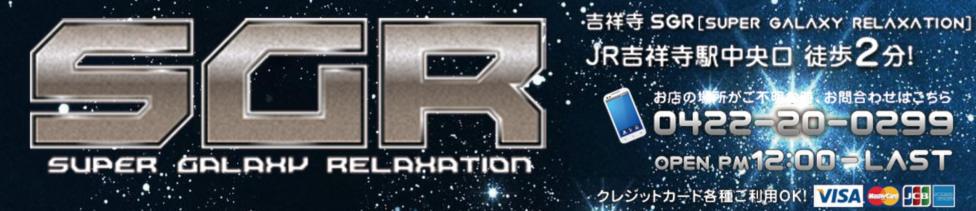 SGR(スーパーギャラクシーリラクゼーション)(吉祥寺/ピンサロ)
