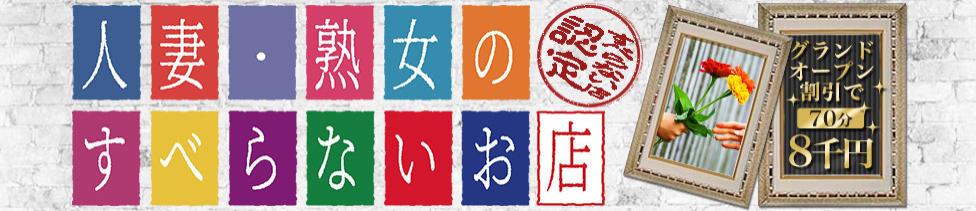 人妻・熟女のすべらないお店(五反田発・近郊/人妻・熟女デリヘル)