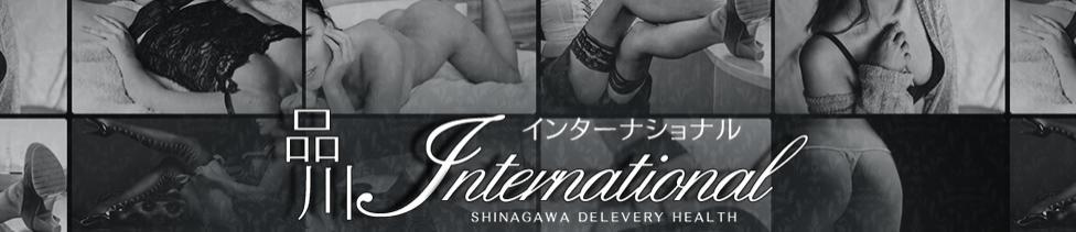 品川インターナショナル(品川/金髪デリヘル)
