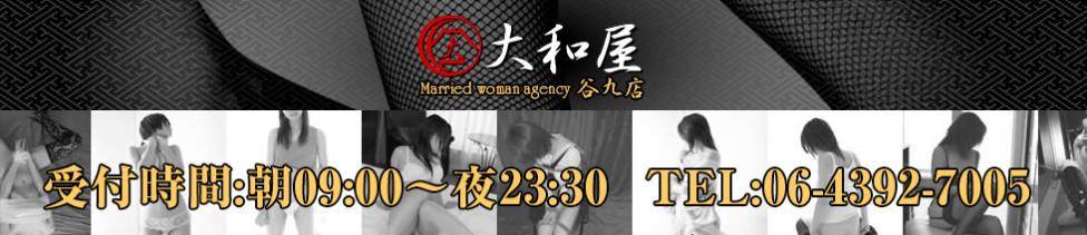 大和屋 谷九店(谷九/人妻専門ホテヘル)
